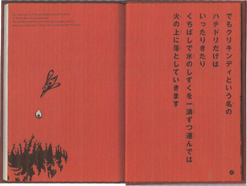 『ハチドリのひとしずく』のごとく
