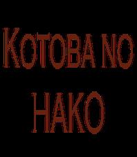 Kotoba no HAKO が目指すもの